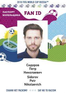 FIFA 2018 Fan ID